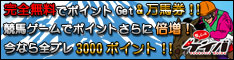 Gamebanner_234_60_3
